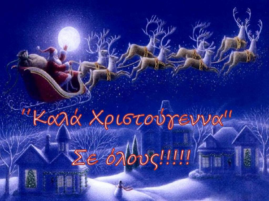 we in greece we celebrate christmas with sweets and eating stuffed turkey we sing carols decorate the tree we wish merry christmas and wait for the new - Merry Christmas In Greek Language